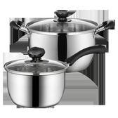 2件套組合鍋具套裝二件套電磁爐通用jy不銹鋼湯鍋奶鍋兩件套 情人節禮物