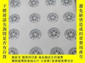 二手書博民逛書店罕見中華全國歸國華僑聯合會成立五十週年紀念郵戳Y206628 中