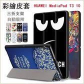彩繪卡斯特 華為 MediaPad T3 10 平板皮套 防摔 自動吸附 支架 卡通彩繪 AGS-W09/L09 超薄三折 保護殼