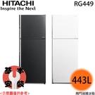 【HITACHI日立】 443L變頻琉璃兩門冰箱 RG449 免運費 送基本安裝