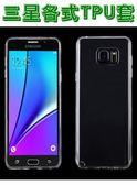 三星 TPU 套 NOTE8 NOTE 4 S7 S6 edge A8 2016 A7 A5 果凍套 手機套【采昇通訊】