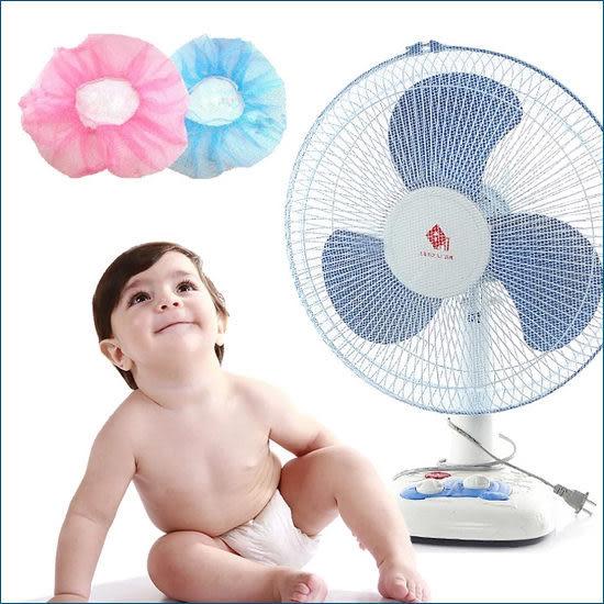 ♚MY COLOR♚風扇安全保護防罩 家居 電風扇 寶寶 手指 幼兒 圓形 夾手 濾塵 扇葉 網狀【Q153-1】