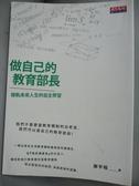 【書寶二手書T3/大學教育_GTP】做自己的教育部長_謝宇程