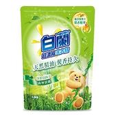 白蘭 含熊寶貝馨香精華洗衣精補充包(森林晨露)1.6kg【愛買】