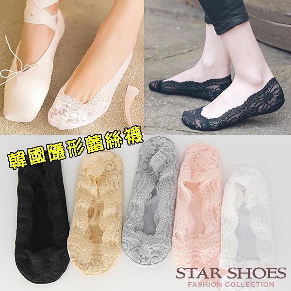 STAR SHOES-韓國熱銷~夏季無痕蕾絲船型矽膠防滑隱形襪#018