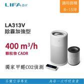 【超值2入組】LIFAair LA313V 家用空氣清淨機 第二件半價
