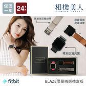 【獨家禮盒】Fitbit Blaze 智能健身手錶 +尼龍錶帶+皮革錶帶  限量禮盒