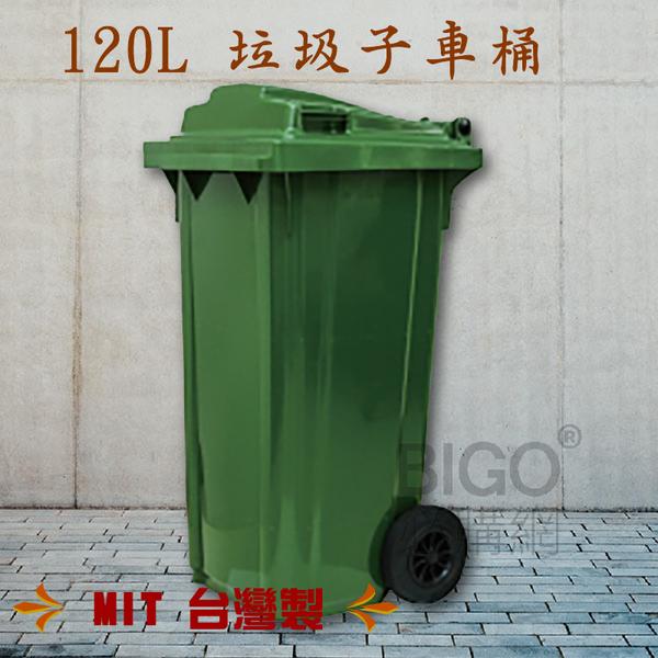 【台灣製造】120公升垃圾子母車 120L 大型垃圾桶 資源回收桶 公共垃圾桶 公共清潔 清潔車