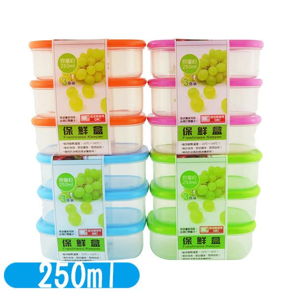 美琦保鮮盒 250ml(3入)