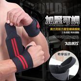 【探索生活】Aolikes奧力克斯 加壓纏繞型護腕2入 專業護腕 扭傷助力帶 舉重 重量訓練