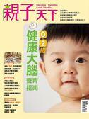 親子天下特刊:0~2歲健康大腦養育指南|建構寶寶好腦力