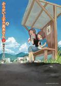 からかい上手の(元)高木さん<2>(ゲッサン少年サンデーコミックススペシャル) 日文書