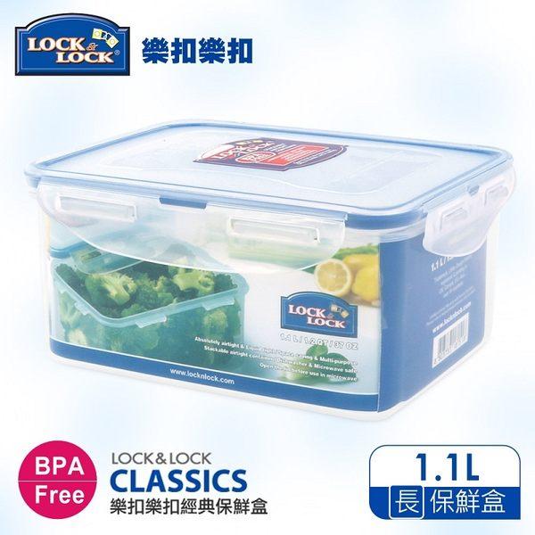 樂扣樂扣 CLASSICS系列保鮮盒 長方形1.1L