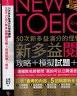 二手書R2YB《英語不求人006 NEW TOEIC新多益閱讀攻略+模擬試題+解