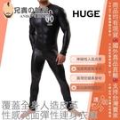 日本 HUGE 覆蓋全身人造皮革 性感亮面彈性連身衣褲緊身衣褲 FAKE LEATHER SEAM JUMPSUIT