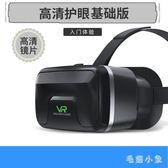 VR眼鏡手機專用3d虛擬現實4d手柄游戲機一體機蘋果通用智能設備VR頭盔 DJ4016『毛菇小象』