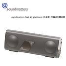 【A Shop】Soma soundmatters foxL V2 platinum (白金款) 可攜式立體音響 藍芽音響 附AQ音源線