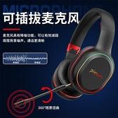 電競游戲專用藍芽耳機頭戴式無線吃雞無延遲台式電腦電視耳麥帶麥克風 青木鋪子「快速出貨」