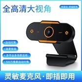 視訊攝影機1080P高清USB電腦攝像頭內置麥克風免驅動直播網課攝像頭 【快速出貨】