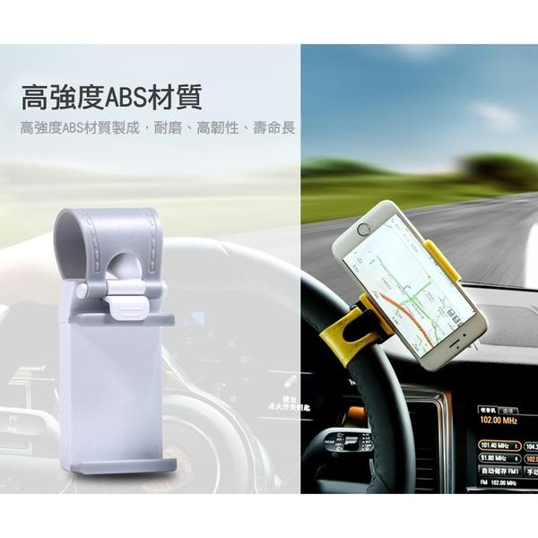 車載方向盤手機支架 矽膠防滑 導航支架 卡扣 掛勾 手機夾 穩當款【4G手機】