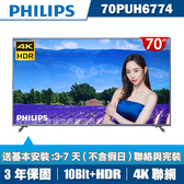 (送基本安裝)PHILIPS飛利浦 70吋4K HDR聯網液晶顯示器+視訊盒70PUH6774