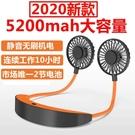 掛脖風扇5200ma電池大容量充電懶人運動小風扇迷你靜音風扇【618店長推薦】