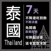 現貨 泰國通用 7天 AIS電信 4G 不降速吃到飽 免開通 免設定 網路卡 網卡 上網卡