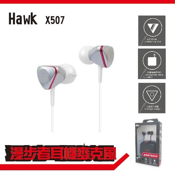 HAWK 浩客 X507 漫步者耳機麥克風 北歐風 耳機 麥克風 3.5mm孔徑接頭 鋁合金 支援通話