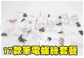 新竹【超人3C】17款 筆電 螺絲 套餐 NB螺絲 硬碟 2.5 螺絲 外殼 螺絲包 一包10顆 0000002@2P