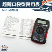 『儀特汽修』一體化 電阻測量迷你電表超薄萬用錶名片型電錶小電表MET MM83B