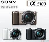 加贈原廠電池 SONY A5100L ILCE-5100L 變焦鏡組 再送64G卡+專用電池+專用座充+復古皮套超值組 公司貨