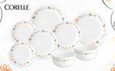 《CORELLE》美國康寧陽光橙園8件式餐具組 CL-8C-TGG