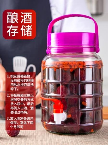 密封罐泡酒玻璃瓶帶龍頭酒壇泡菜壇子家用專用釀酒泡酒瓶子10斤20密封罐 滿天星