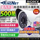 監視器 AHD 5MP 8陣列 防水槍型 攝影機 500萬 UTC SONY晶片 台製 台灣安防