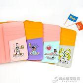 證件包 出國可愛機票夾護照夾多功能證件袋 旅行卡包護照包保護套錢包 時尚芭莎