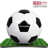 Aroose真皮質感3號4號小學生足球5號成人幼兒園兒童足球5號球