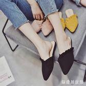 包頭半拖鞋女新款夏時尚外穿涼拖無后跟尖頭懶人鞋女平底 QG6256『樂愛居家館』