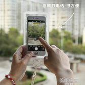 手機防水袋潛水套觸屏iphone7plus溫泉游泳手機通用蘋果8X手機殼  韓語空間