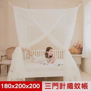 【凱蕾絲帝】180*200*200公分加高可站立針織蚊帳-開三門-米白