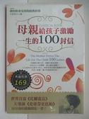 【書寶二手書T4/親子_B2D】母親給孩子成就一生的100封信_毛勝意