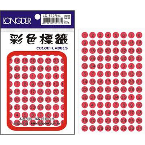 【奇奇文具】龍德 LONGDER LD-572-R 螢光紅圓點數字標籤 9mm/832P(20包/盒)