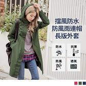 《KS0485-》防風防雨連帽長版外套 OB嚴選