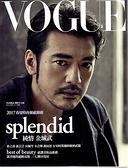 VOGUE 時尚雜誌一年12期《SV6734》快樂生活網