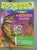【書寶 書T1 /兒童文學_ZIL 】X恐龍探險隊4 板龍大現身附學習單_ 李國靖,阿比