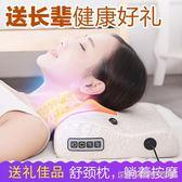 頸椎按摩器肩膀頸部腰部肩部按摩墊儀揉捏家用多功能勁椎按摩枕頭MKS 全館免運