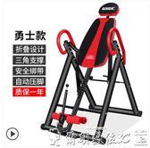 倒立機 GSGC倒立機家用倒掛器拉伸神器輔助瑜伽倒吊椎間盤拉伸健身器材 爾碩LX