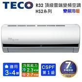 TECO東元3-4坪一級R32變頻頂級冷暖分離式冷氣 MS23IE-HS2/MA23IH-HS2~自助價