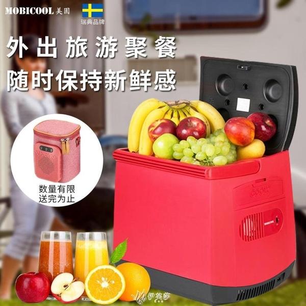 車載冰箱 車載冰箱小型冷暖箱便攜式冰箱多功能車家冷暖兩用25L大容量