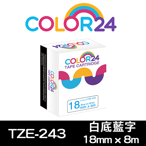 【COLOR24】for Brother TZ-243 / TZe-243 一般系列白底藍字相容標籤帶(寬度18mm)