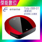 EMEME Tulip 099-01 掃地機器人(罌粟紅) 吸塵器 掃地機 除塵機 吸塵機 清掃機